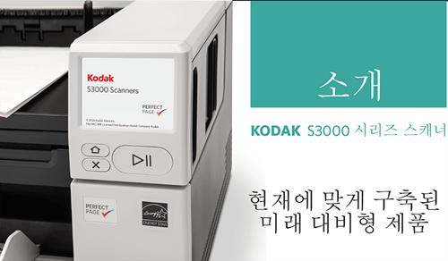 Kodak S3000 series scanners promo